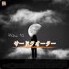 【月占い】サードクオーター生まれさんの基本的性質を知りハッピーになる方法
