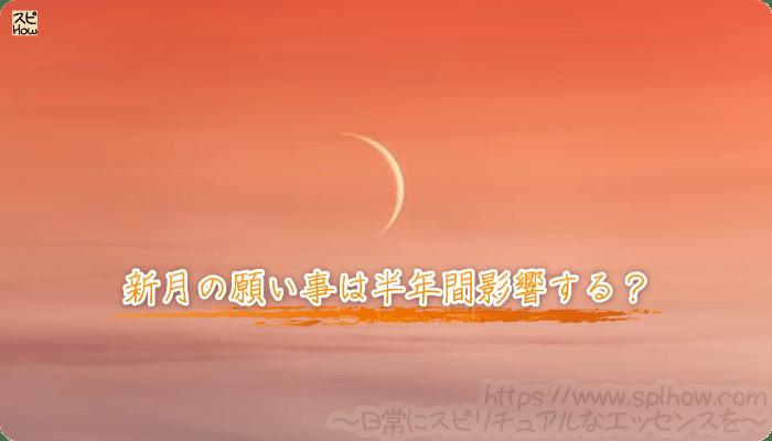 新月の願い事は半年間影響する?