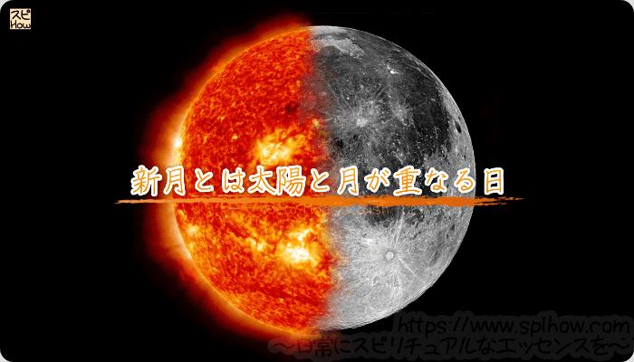 新月とは太陽と月が重なる日