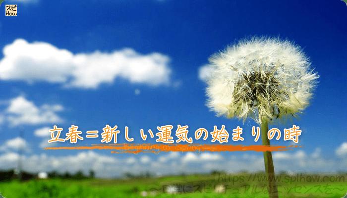 立春=新しい運気の始まりの時