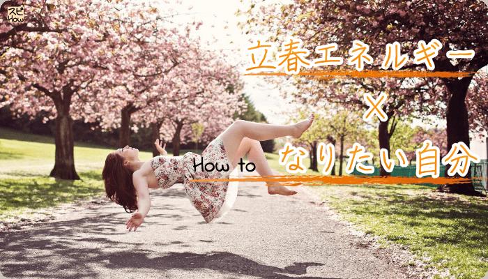 立春のエネルギーを活用して「なりたい自分」になる方法
