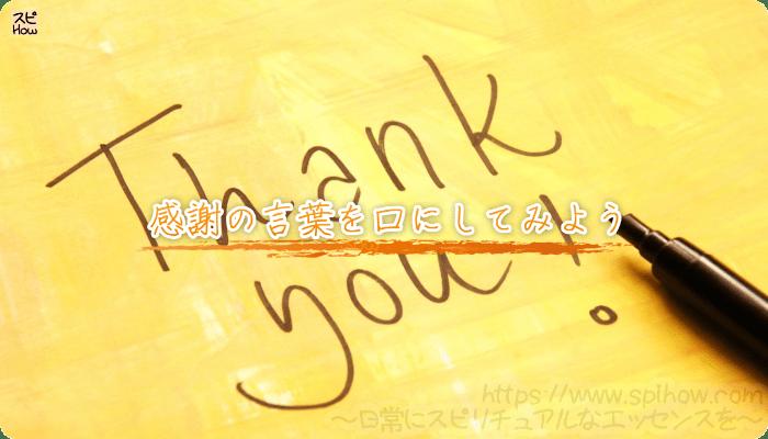 感謝の言葉を口にしてみよう