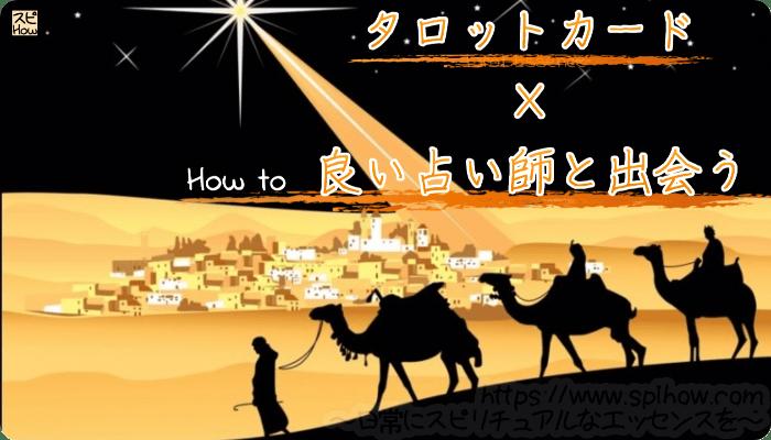 タロットカードの数秘術と西洋占星術との繋がりを知り良い占い師と出会う方法