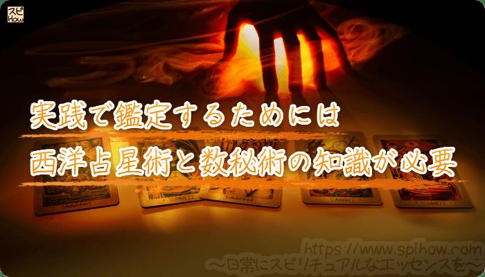 実践で鑑定するためには西洋占星術と数秘術の知識が必要