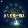 3月2日の満月!おとめ座の満月の効果で開運する方法