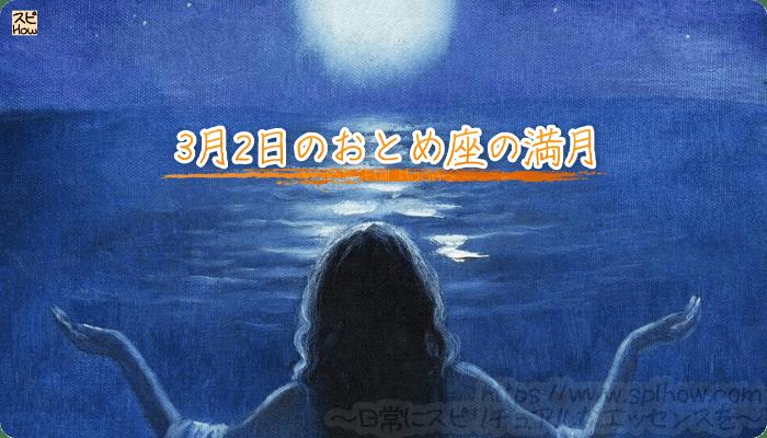 3月2日のおとめ座の満月
