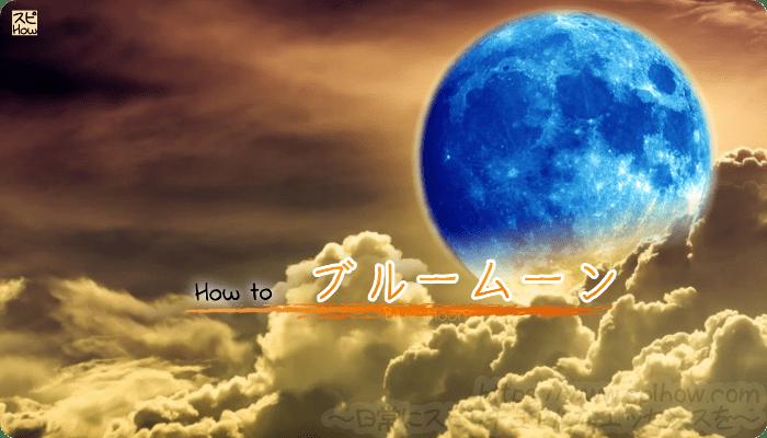 2018年3月31日のブルームーンの天秤座の満月を利用して開運する方法