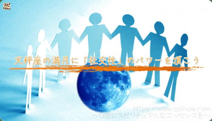 天秤座の満月に「社交性」のパワーを頂こう