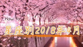 【2018年4月の運勢を知り開運する方法】各星座ごとに西洋占星術で占う4月のあなたの運勢は!?