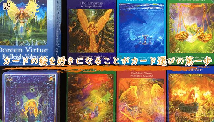 カードの絵を好きになることがカード選びの第一歩