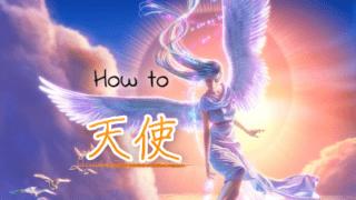 いつもあなたを守ってくれている存在である「天使たち」とつながる方法