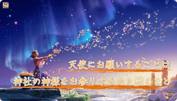 天使にお願いすることは神社の神様をお参りするのと同じこと