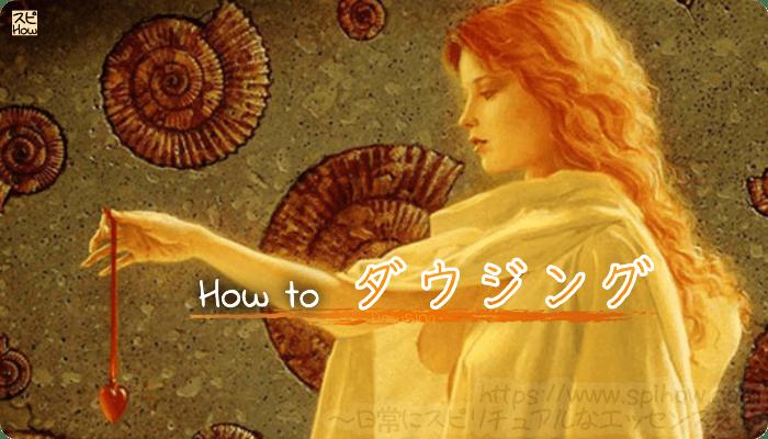自分でダウジングを行う方法!5円玉でもダウジングは可能!?