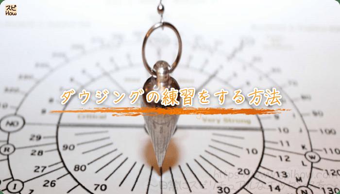 ダウジングの練習をする方法