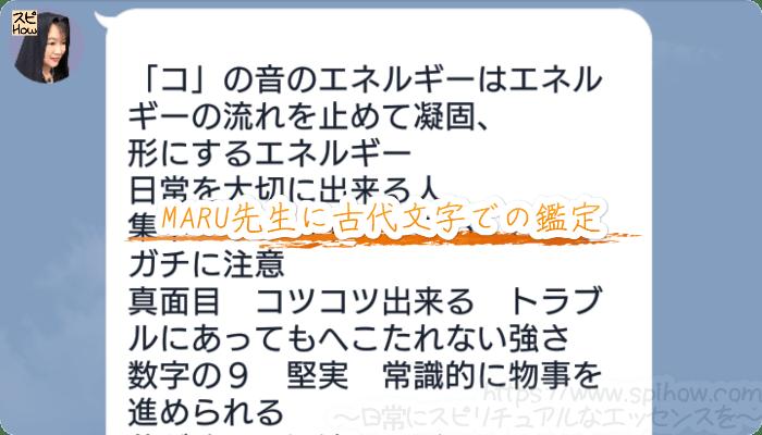 ライン占いのMARU先生に古代文字での鑑定2