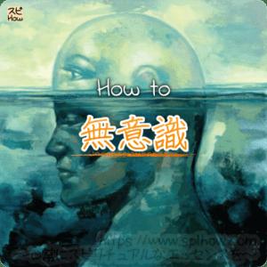 【無意識】と繋がることで本当のあなたを知る方法