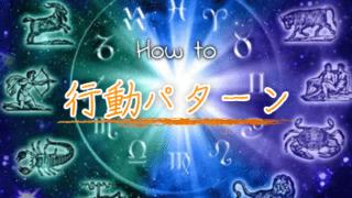 西洋占星術で12星座を3つのグループに分けることで行動パターンを知る方法