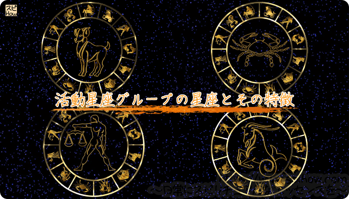 活動星座グループの星座とその特徴