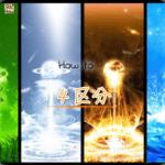 西洋占星術の4区分の星座には相性がある!?相性を知り人間関係の悩みを解決する方法