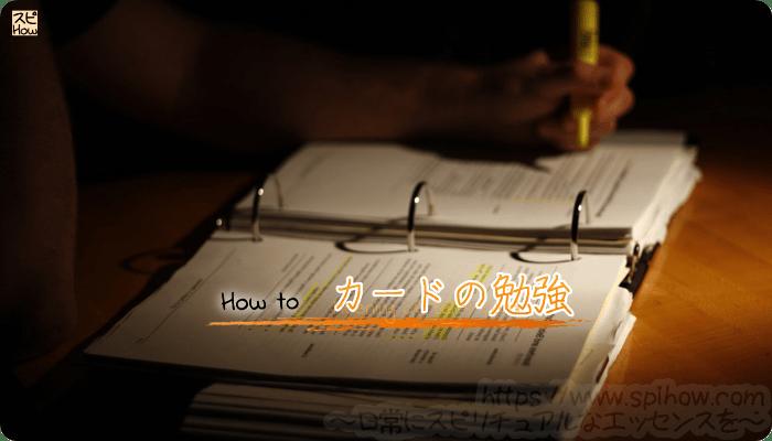 タロットカードのリーディングでカードの意味の丸暗記は無意味?深いリーディングをする方法