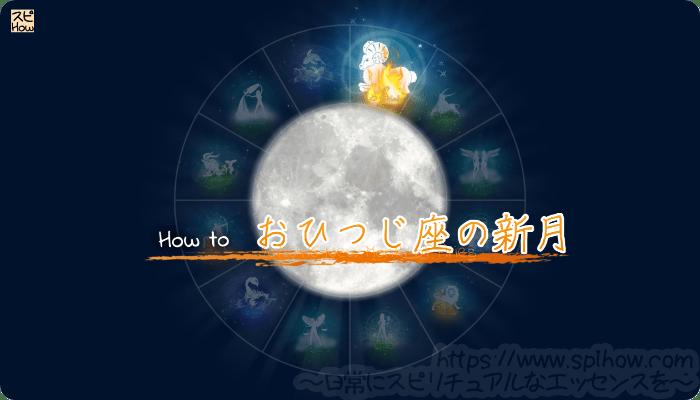 4月16日の始まりと変化のエネルギーが強いおひつじ座の新月で開運する方法