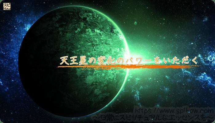 天王星の変化のパワーを頂こう