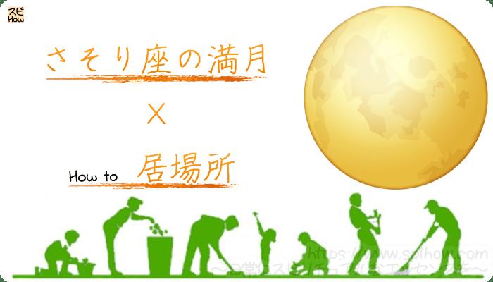 本日4月30日の満月にあなたの居場所を綺麗にすることで開運する方法