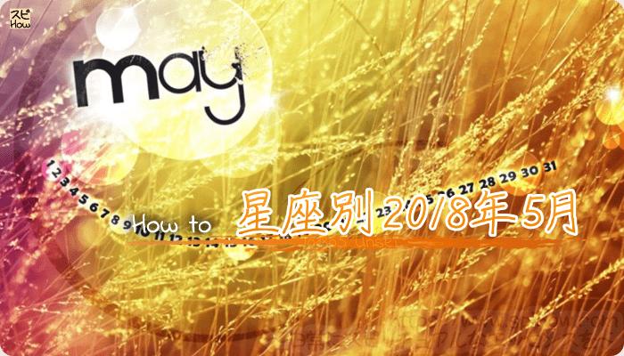 【2018年5月の運勢を知り開運する方法】各星座ごとに西洋占星術で占う5月のあなたの運勢は!?
