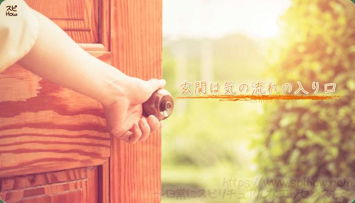玄関は気の流れの入り口