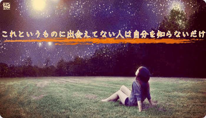 西洋占星術は自分を知るための一つのツール