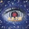 西洋占星術の「未来予測」を利用して今現在から未来を知る方法