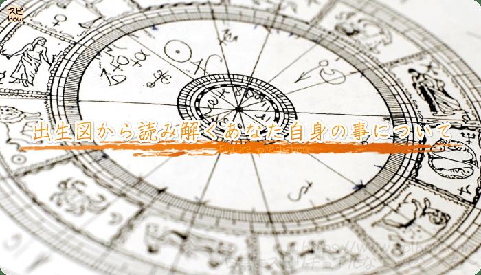 西洋占星術でわかる事!出生図から読み解くあなた自身の事
