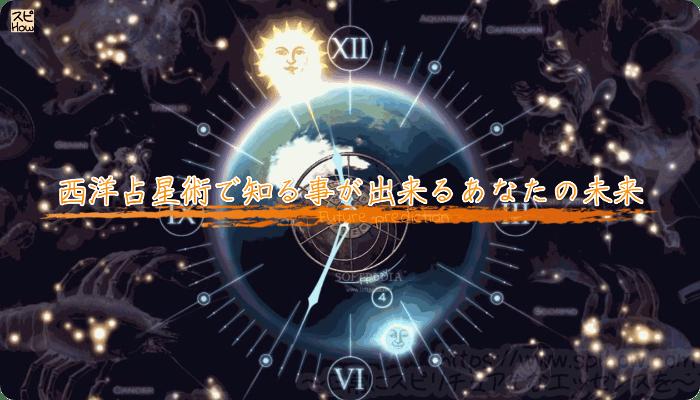 西洋占星術で知る事が出来るあなたの未来