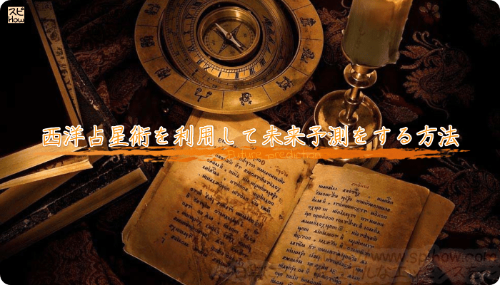 西洋占星術を利用して未来予測をする方法