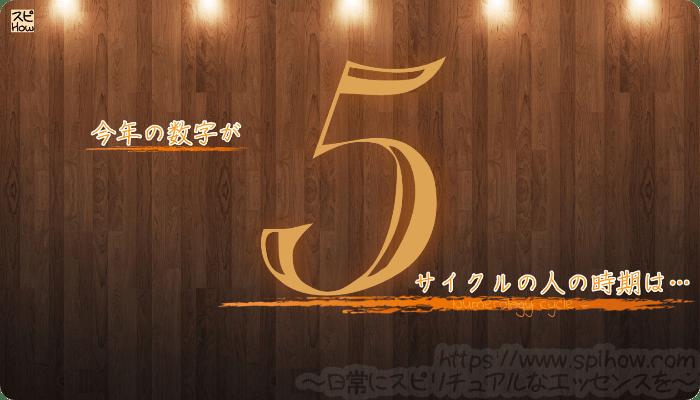 数秘術の5のサイクルの時期