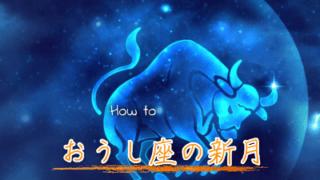 2018年5月15日の牡牛座の新月で開運する方法