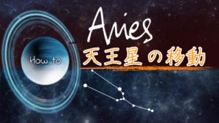 改革の星「天王星」のおひつじ座からおうし座への移動を味方につけて開運する方法