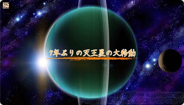 7年ぶりの天王星の大移動