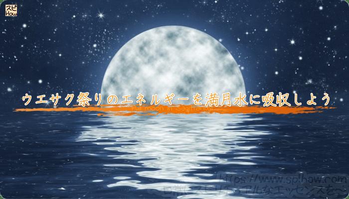 ウエサク祭りのエネルギーを満月水に吸収しよう