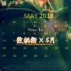 数秘術で占う2018年5月の過ごし方!数字を意識して開運する方法