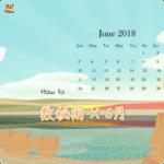 数秘術で占う2018年6月の過ごし方!数字を意識して開運する方法