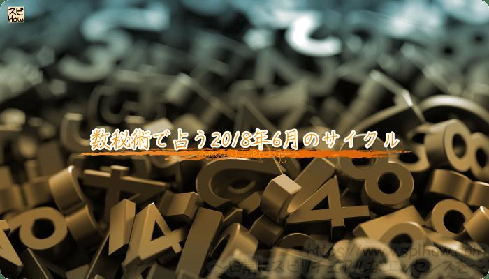 数秘術で占う2018年6月のサイクル