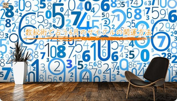 数秘術で占う6月のサイクルの開運方法