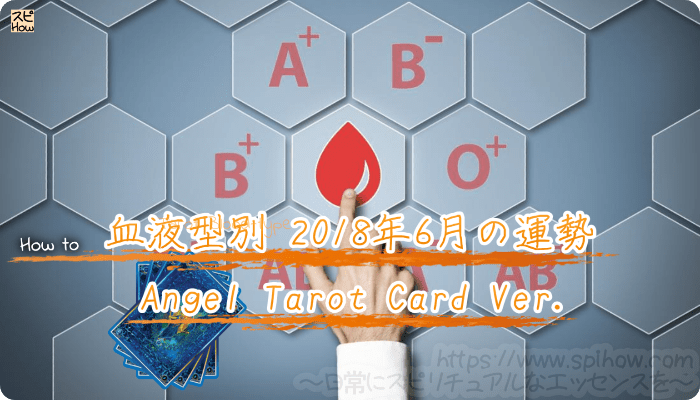 2018年6月の無料タロット占い!血液型別に開運への道をタロット占いで知る方法