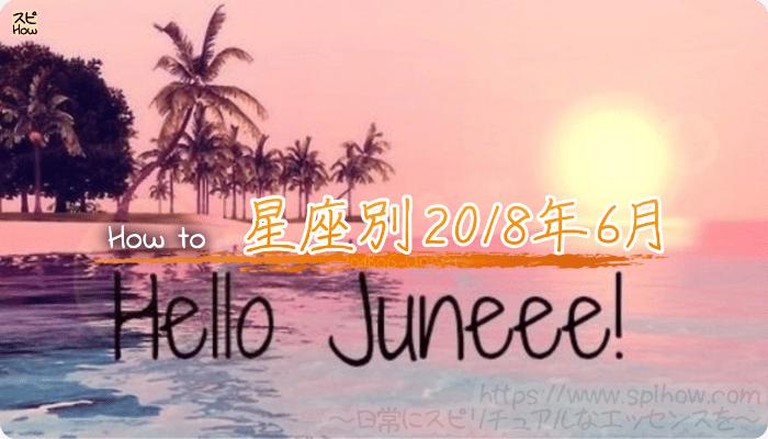 【2018年6月の運勢を知り開運する方法】各星座ごとに西洋占星術で占う6月のあなたの運勢は!?