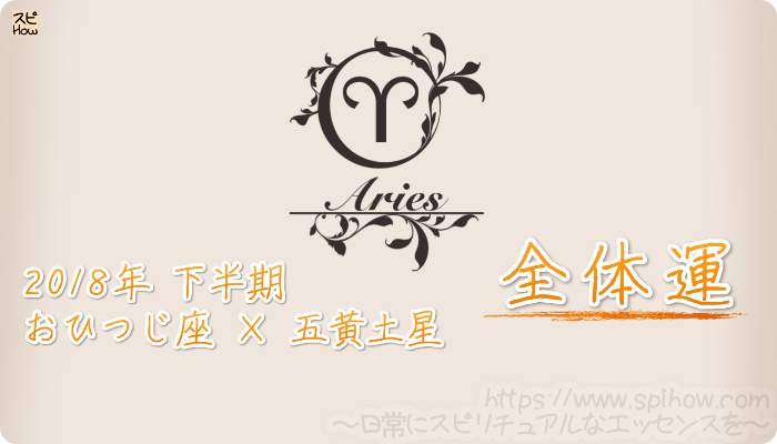 おひつじ座×五黄土星の2018年下半期の運勢【全体運】