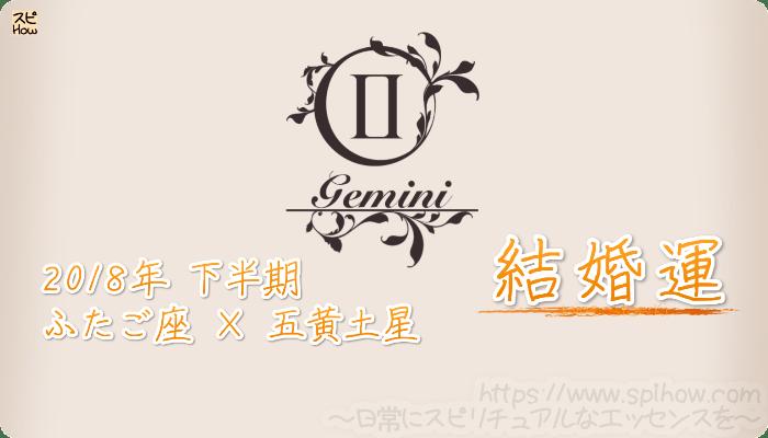 ふたご座×五黄土星の2018年下半期の運勢【結婚運】