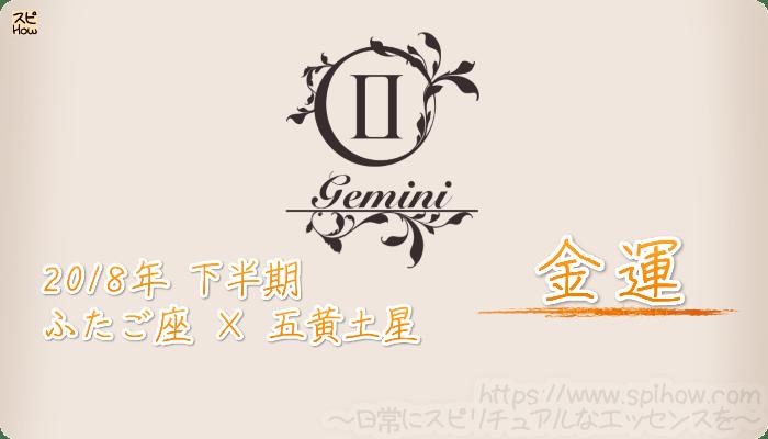 ふたご座×五黄土星の2018年下半期の運勢【金運】