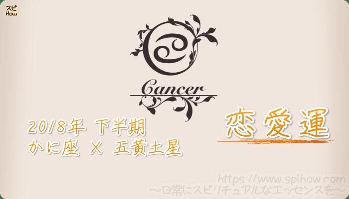 かに座×五黄土星の2018年下半期の運勢【恋愛運】