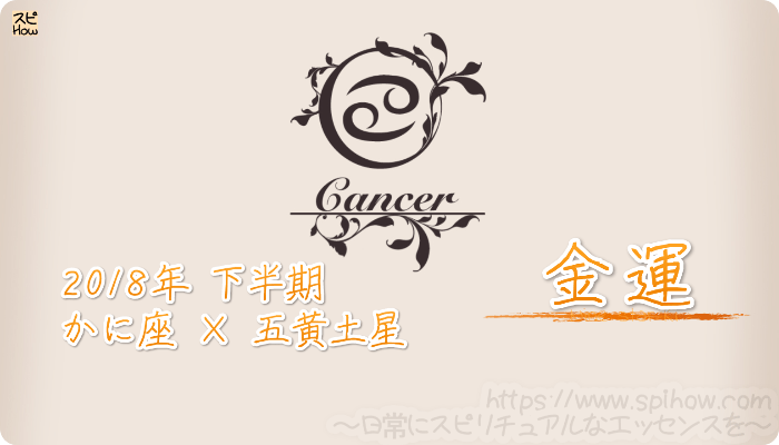 かに座×五黄土星の2018年下半期の運勢【金運】